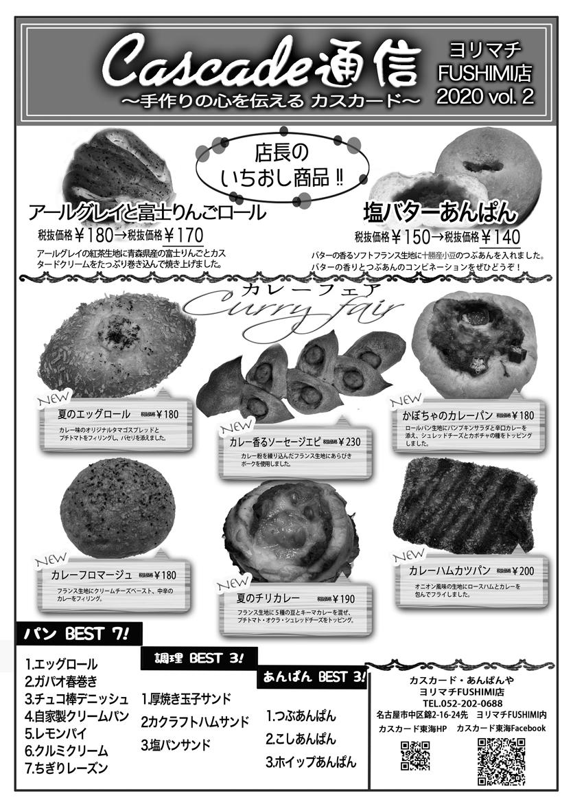 カスカードヨリマチFUSHIMI店
