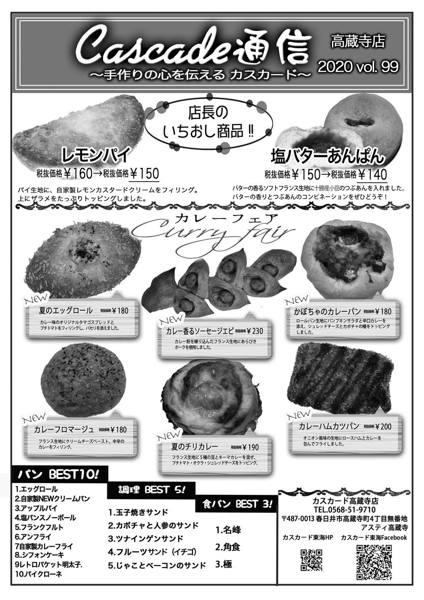 高蔵寺アスティ店