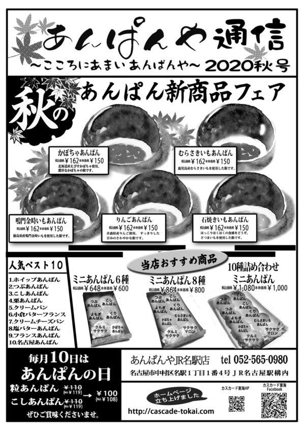 あんぱんや通信 2020秋号